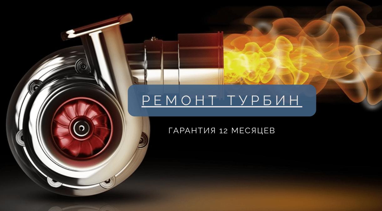 Ремонт Турбин Таврия Турбо